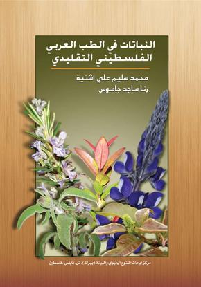 Traditional Arabic Palestinian Herbal Medicine, TAPH