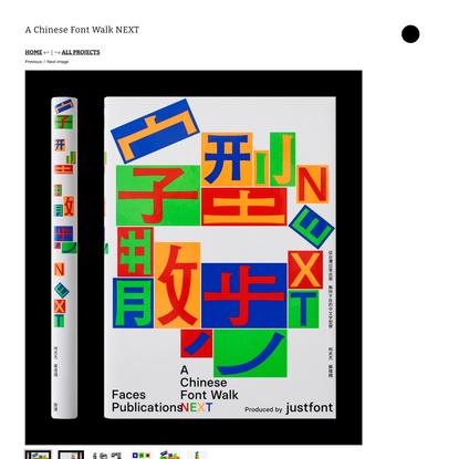 A Chinese Font Walk NEXT - wangzhihong.com