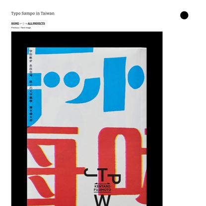 Typo Sampo in Taiwan - wangzhihong.com