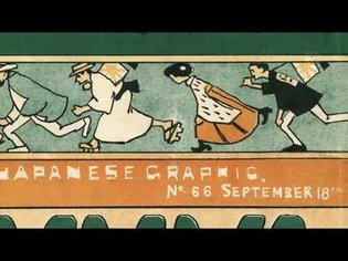 """Lecture 5.6: """"The Tokyo Riot Graphic"""""""