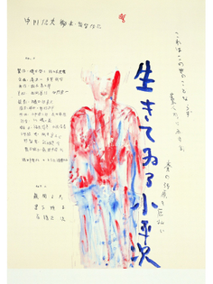 The Living Koheiji (怪異談 生きてゐる小平次)