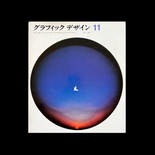 japanese-graphic-design-magazine-no-11-1963-logoarchive-shop-bpo-scaled.jpg