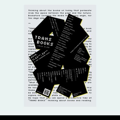 TRANS BOOKS | 2019年11月23日(土)、24日(日) 11:00 - 18:30 @ TAM COWORKING TOKYO