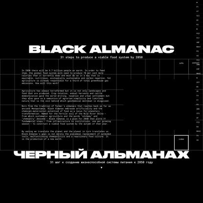 BLACK ALMANAC