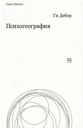 debor_g_-_psikhogeografia_minima_-2017.pdf