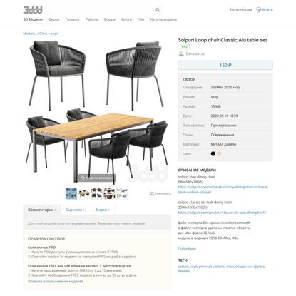 3d модели: Стол + стул - Solpuri Loop chair Classic Alu table set