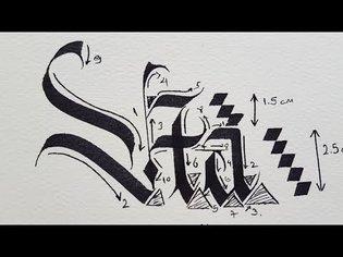 Gothic (Fraktur) Calligraphy For Beginners !