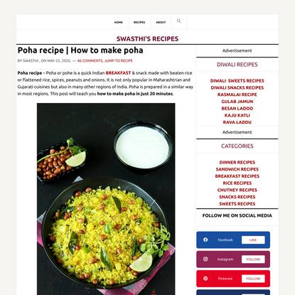 Poha recipe | How to make poha