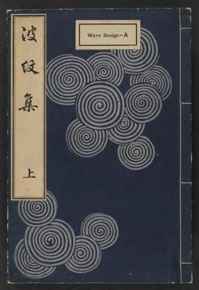 hamonshuyv1mori-japanese-wave-ripple-designs.pdf