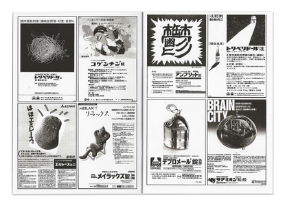 """Studio Balcony's Instagram post: """"Only a handful of the """"Japanese Psychiatric Medication Advertisements"""" zine left - link in..."""