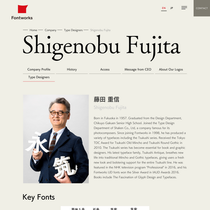Shigenobu Fujita|Type Designers|Company|English|FONTWORKS | フォントワークス