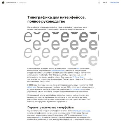 Типографика для интерфейсов, полное руководство