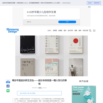 專訪平面設計師王志弘--設計本來就是一種人性化的事情 | ShoppingDesign