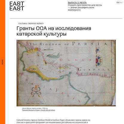 Гранты CCA на исследования катарской культуры