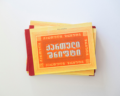 "ıllıllı RAD AND HUNGRY ıllıllı on Instagram: ""Ready for a #typography geek down? #Vintage Georgian #type specimen book featu..."