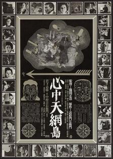 Kiyoshi Awazu, Double Suicide at Ten no Amijima, 1969