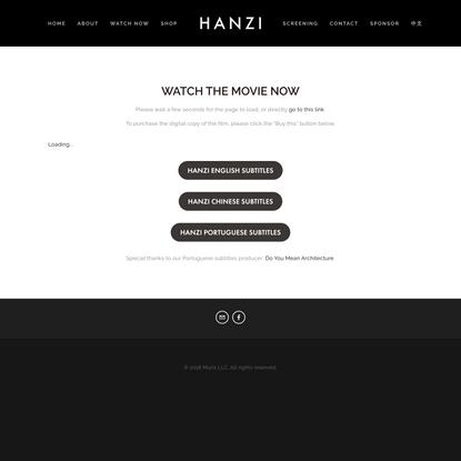 Watch Now — Hanzi