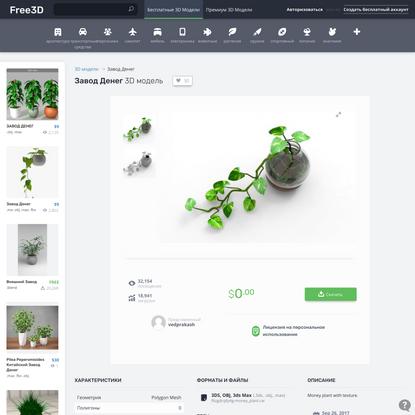 Завод денег Бесплатная 3D Модель - .3ds .obj .max - Free3D