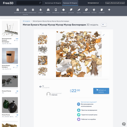Мятая бумага мусор мусор мусор мусор беспорядок 3D Модель $22 - .obj .max .fbx .3ds - Free3D