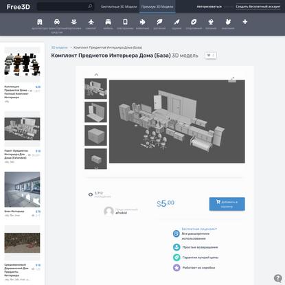 Комплект предметов интерьера дома (База) 3D Модель $5 - .3ds .obj - Free3D