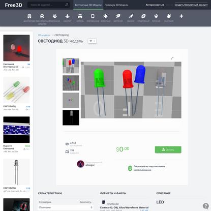 СВЕТОДИОД Бесплатная 3D Модель - .c4d .obj .mtl - Free3D