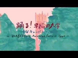 WASEDAnce Animated Campus Tour 踊る! 早稲田大学1分間キャンパスツアー