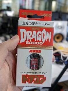 Doyusha Dragon 50000
