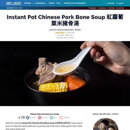 Instant Pot Chinese Pork Bone Soup 紅蘿蔔粟米豬骨湯 | Amy + Jacky