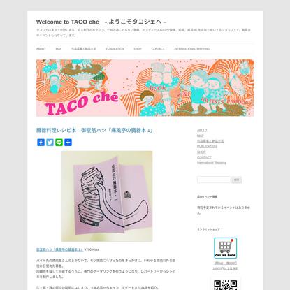 タコシェ | 自主制作本, 書籍, CD, 映像, 絵画, 雑貨 | TACO ché