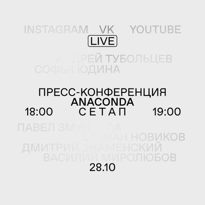 """@tseh.space shared a video on Instagram: """"В среду, 28 октября, в 18:00 в пространстве ЦЕХ * состоится пресс-конференция, пос..."""