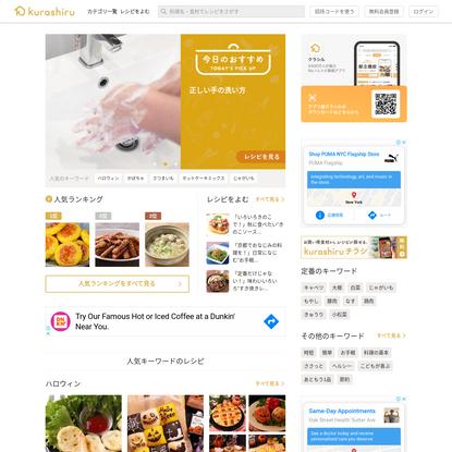 クラシル | 料理レシピ動画サービス