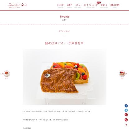鯉のぼりパイ・・・予約受付中 : 南青山のケーキ・お菓子 Chocolat Chic(ショコラ・シック)
