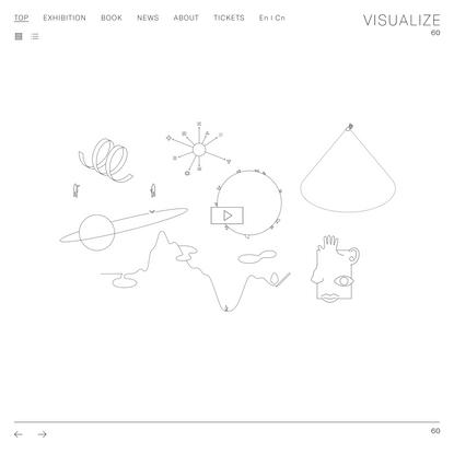VISUALIZE 60 | 日本デザインセンター | DESIGNは、VISUALIZE(ヴィジュアライズ)ヘ。「VISUALIZE60」は、創立60年を機に、デザインの役割について本質を可視化する「VISUALIZE」の視座から問い直す試みです...