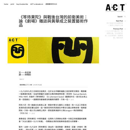 《等待果陀》與戰後台灣的前衛美術:論《劇場》雜誌與黃華成之裝置藝術作品 – 藝術觀點 ACT│Art Critique of Taiwan