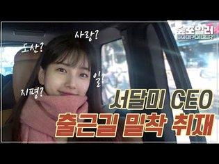 (ENG)수지(?)의 일이 먼저인가 사랑이 먼저인가💛(feat. 밀착취재)