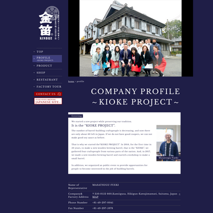 COMPANY PROFILE ~KIOKE PROJECT~   笛木醤油「金笛」: FUEKI SYOYU BREWING `KINBUE`
