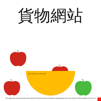 Fruit Bowl —Cargo Example Site