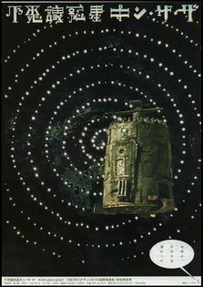 Kin-dza-dza! - Georgiy Daneliya - Japanese film poster