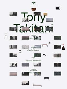 TonyTakitani_poster_1000.jpg
