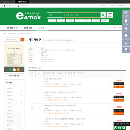 서지학연구 제60집::한국서지학회 - earticle