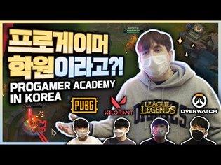 [미니 다큐] 한국에는 프로게이머 학원이 있다고?! [프로게이머 학원 체험] Mini Documentary on Korean Pro Gaming Academies!