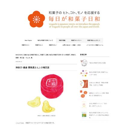 毎日が和菓子日和 |神奈川・鎌倉 豊島屋 | 小鳩豆楽 | 和菓子のヒト・コト・モノを応援する | 毎日が和菓子日和