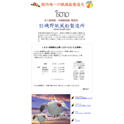磯野紙風船製造所ホームページ
