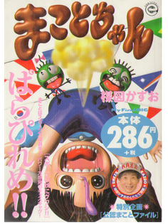 makotochan5.png