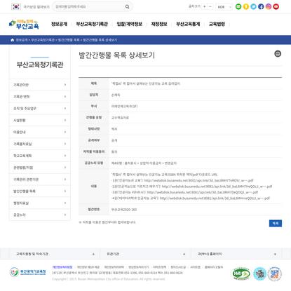 발간간행물 목록 상세보기 : 부산광역시교육청 시민학부모2