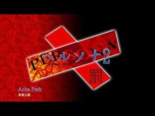 Aoba Park - Persona 2 Eternal Punishment (2000)