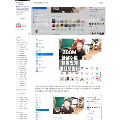 화상수업 ZOOM 얼굴바꾸기 비디오필터 스튜디.. : 네이버블로그