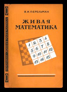 Lively Mathematics by Jakov Perelman