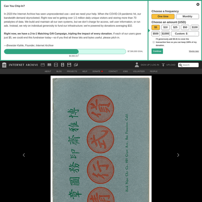 Bock Ngar Chy Chinese Type Specimen : Bock Ngar Chy Foundry : Free Borrow & Streaming : Internet Archive