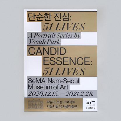 "Jaehoon Choi on Instagram: ""서울시립미술관 전시 〈단순한 진심: 51 Lives〉 포스터, 841mm × 1189mm, 2020. Poster for t..."